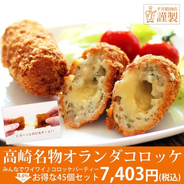【6.5%お得 45個セット】平井精肉店のオランダコロッケ