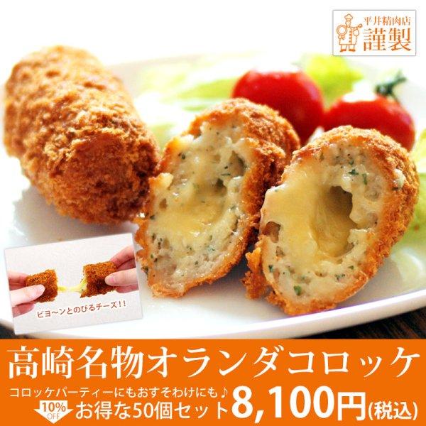 【8%お得 50個セット】平井精肉店のオランダコロッケ