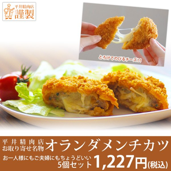 【5個セット】平井精肉店のオランダメンチカツ