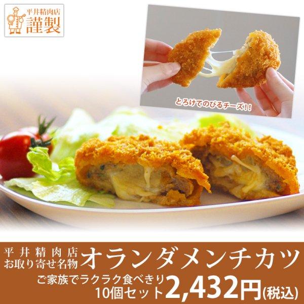 【10個セット】平井精肉店のオランダメンチカツ