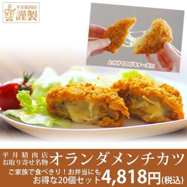 【4%お得 20個セット】平井精肉店のオランダメンチカツ
