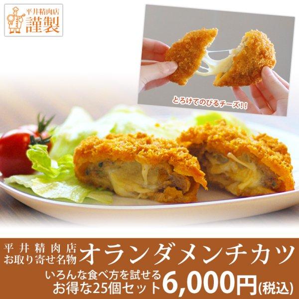【4%お得 25個セット】平井精肉店のオランダメンチカツ