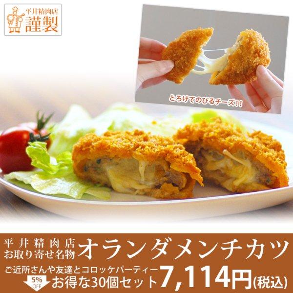 【4.5%お得 30個セット】平井精肉店のオランダメンチカツ
