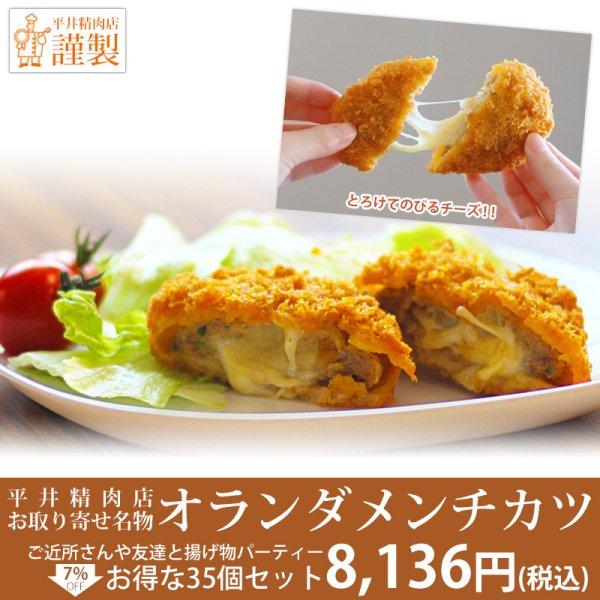 【5%お得 35個セット】平井精肉店のオランダメンチカツ