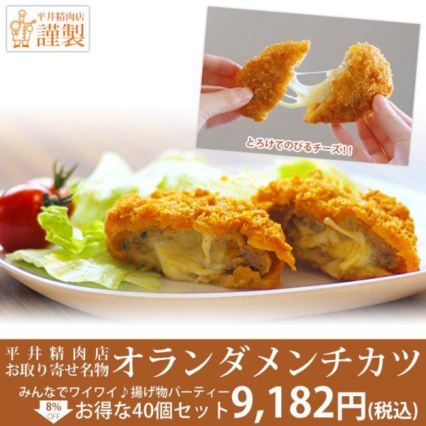 【5.5%お得 40個セット】平井精肉店のオランダメンチカツ