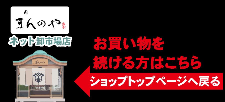 牛肉卸売問屋直売『肉まんのや ネット卸市場店 』 (株)萬野屋