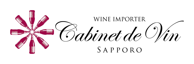 Cabinet de Vin Sapporo/キャビネ・ドゥ・ヴァン・サッポロ    【フランス・ロワール地方サントル地区専門店7月14日START】