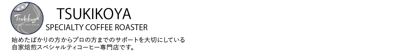 【公式ネット通販サイト-珈琲豆販売】 TSUKIKOYA COFFEE ROASTR