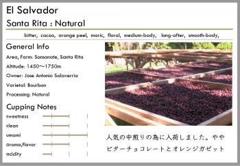 エルサルバドル -natural-<br>中煎り<br>サンタ リタ農園(100g)<br> <br>チョコ・ワイン<br> <br>ちょっとビターでさっぱり