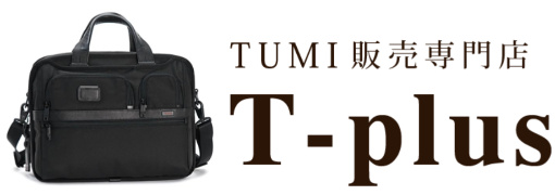 TUMI(トゥミ)通販専門shop|T-plus