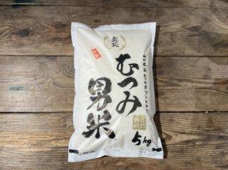 自然栽培 むつみ男米【白米・玄米】