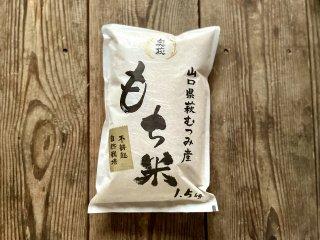 自然栽培 もち米
