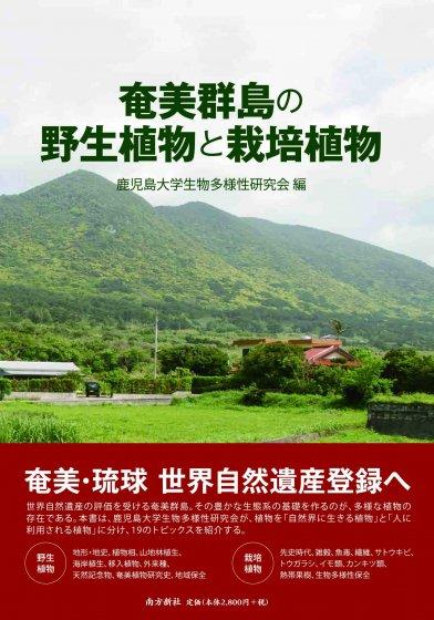 奄美群島の野生植物と栽培植物