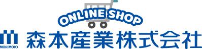 森本産業株式会社 ONLINE SHOP