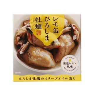 創健社 レモ缶ひろしま牡蠣 オリーブオイル漬け