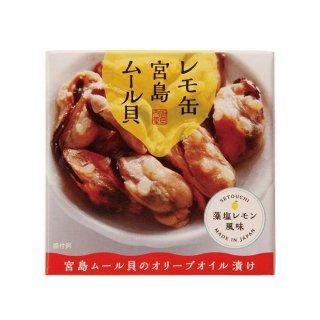 創健社 レモ缶宮島ムール貝 オリーブオイル漬け