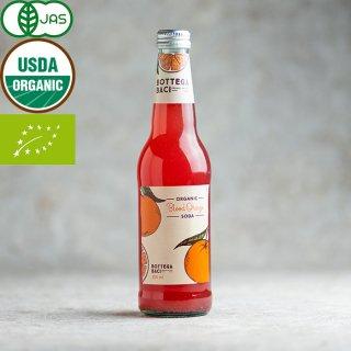 ボッテガバーチ オーガニック ブラッドオレンジソーダ 355ml<br/>Bottega Baci Organic Blood Orange Sparkling Juice