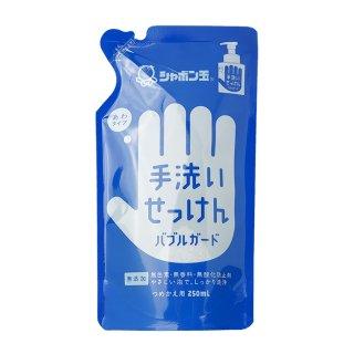 シャボン玉 手洗いせっけんバブルガード つめかえ用 250ml