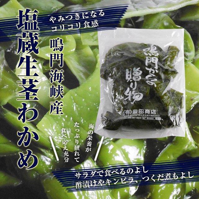 わかめ 栄養 茎