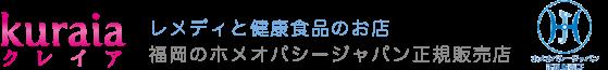 ホメオパシージャパン正規販売店 クレイア〜kuraia〜