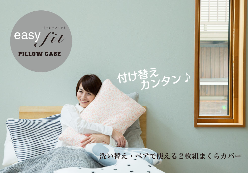 easy fit イージーフィット ピローケース 付け替え簡単2枚組 top