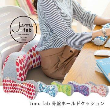 JIMU fab 骨盤ホールドクッション flower petal