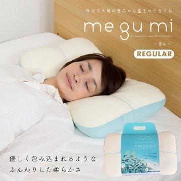 megumi <メグミ 枕>レギュラー