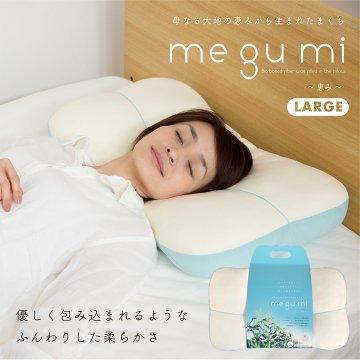 megumi <メグミ 枕>ラージ