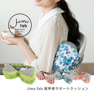 JIMU fab 肩甲骨サポートクッション blue water leaf