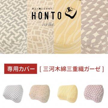 読書枕HONTO 【専用カバー単品】  三河木綿 三重織ガーゼ