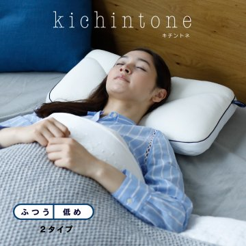 kichintone キチントネ ピロー