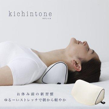 kichintone キチントネ ストレッチピロー ネック