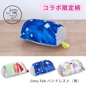 コラボ限定柄 ハンドレスト(角) JIMU fab