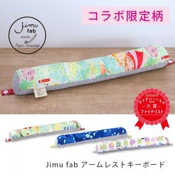 コラボ限定柄 アームレスト キーボード JIMU fab