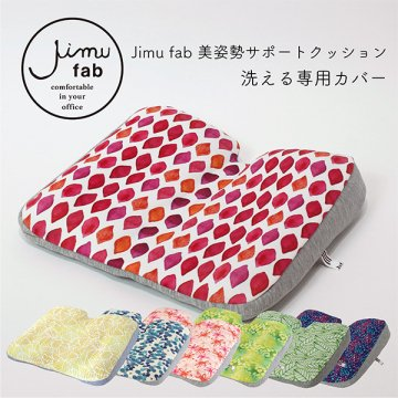 Jimu fab ジムファブ 美姿勢サポートクッション 専用カバー