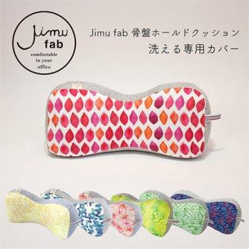 Jimu fab ジムファブ 骨盤ホールドクッション 専用カバー