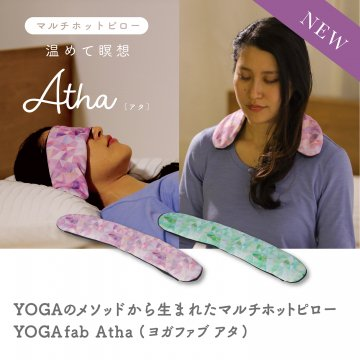 <img class='new_mark_img1' src='https://img.shop-pro.jp/img/new/icons1.gif' style='border:none;display:inline;margin:0px;padding:0px;width:auto;' />YOGA fab ヨガファブ アタ YOGAのメソッドから生まれたマルチホットピロー