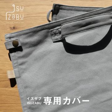 【専用カバー単品】イスザブ ISUZABU 椅子専用ざぶとん カバー