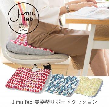 JIMU fab 美姿勢サポートクッション flower petal