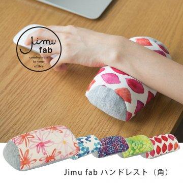 JIMU fab ハンドレスト(角) flower petal