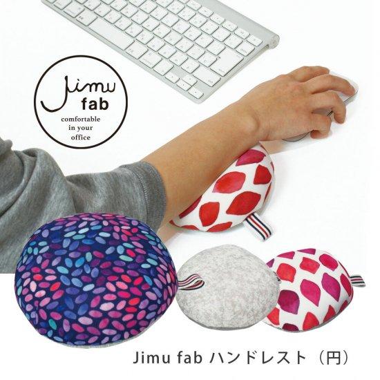 JIMU fab ハンドレスト(円) flower petal