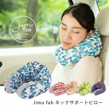 JIMU fab ネックサポートピロー green leaf