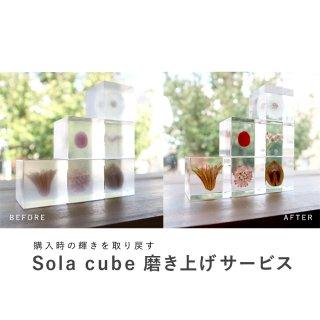 Sola cube 磨き上げサービス