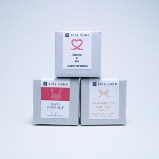Sola cube パッケージ カスタマイズサービス