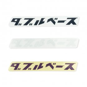 W-BASE - STICKER KATAKANA