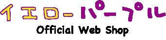 イエローパープル Official Web Shop