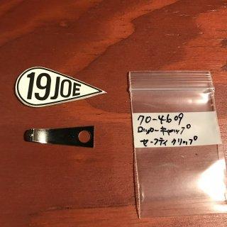 ロッカーキャップ セーフティクリップ Unit/Pre-Unit650