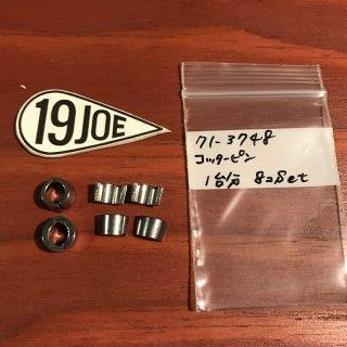 バルブコッター 8個セット WE259A