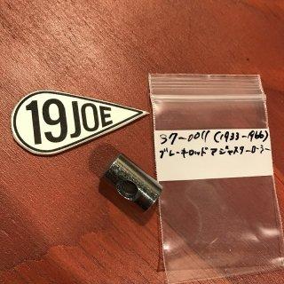 ブレーキロッドピボットピン 33-66年