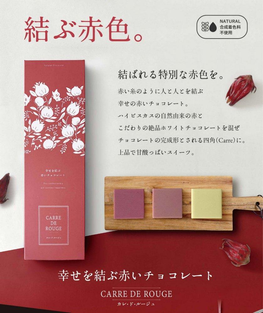 幸せを結ぶ赤いチョコレート